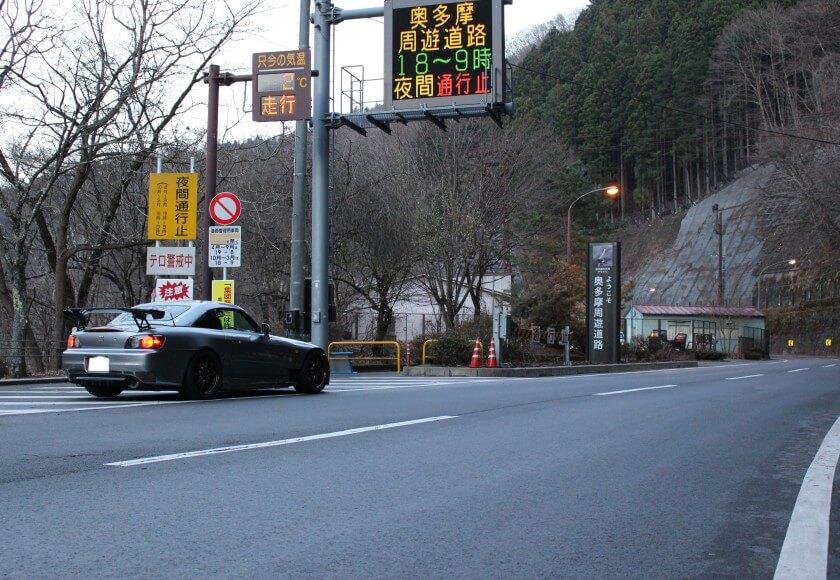 奥多摩周遊道路 S2000画像