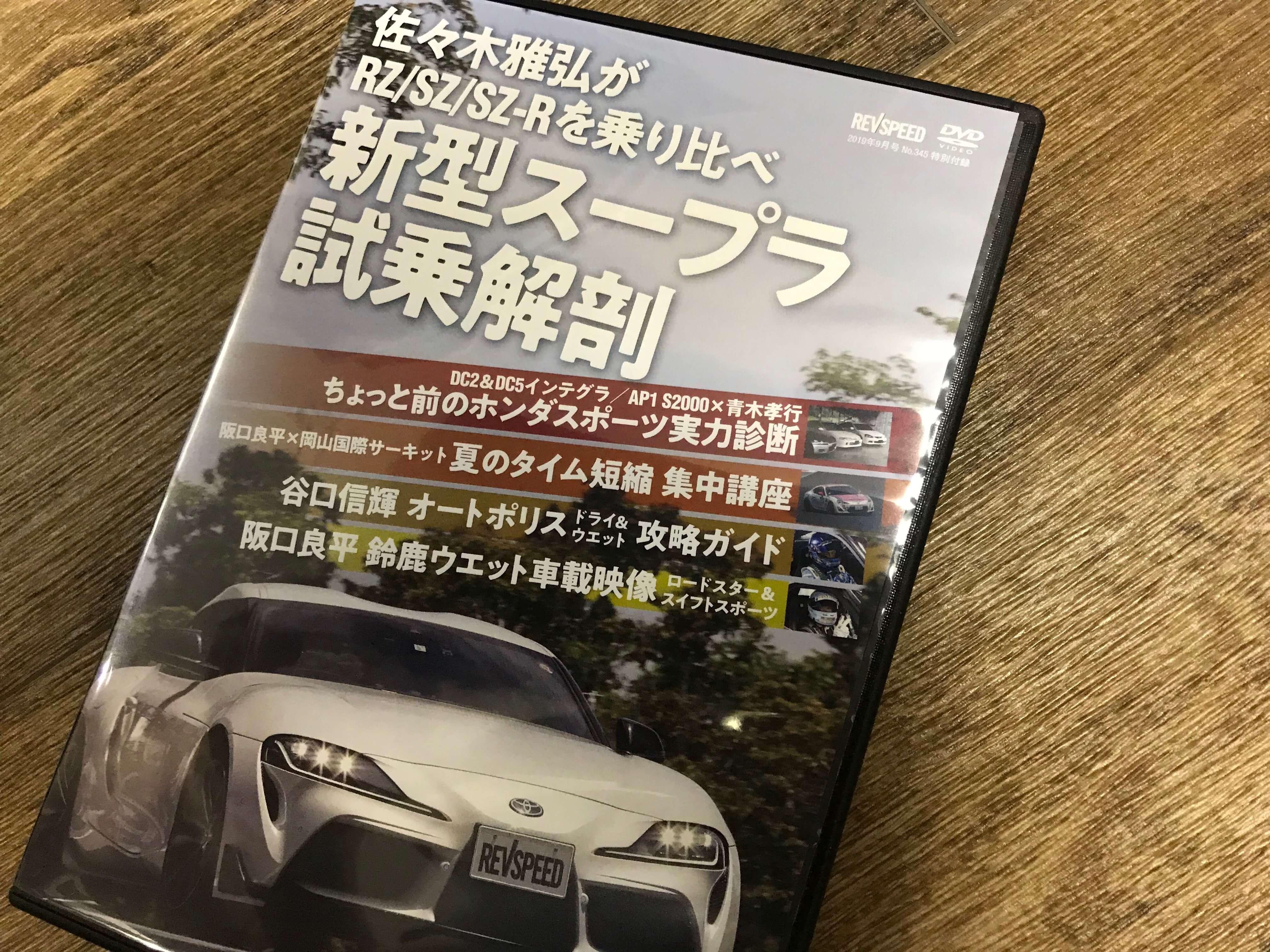 REV DVD