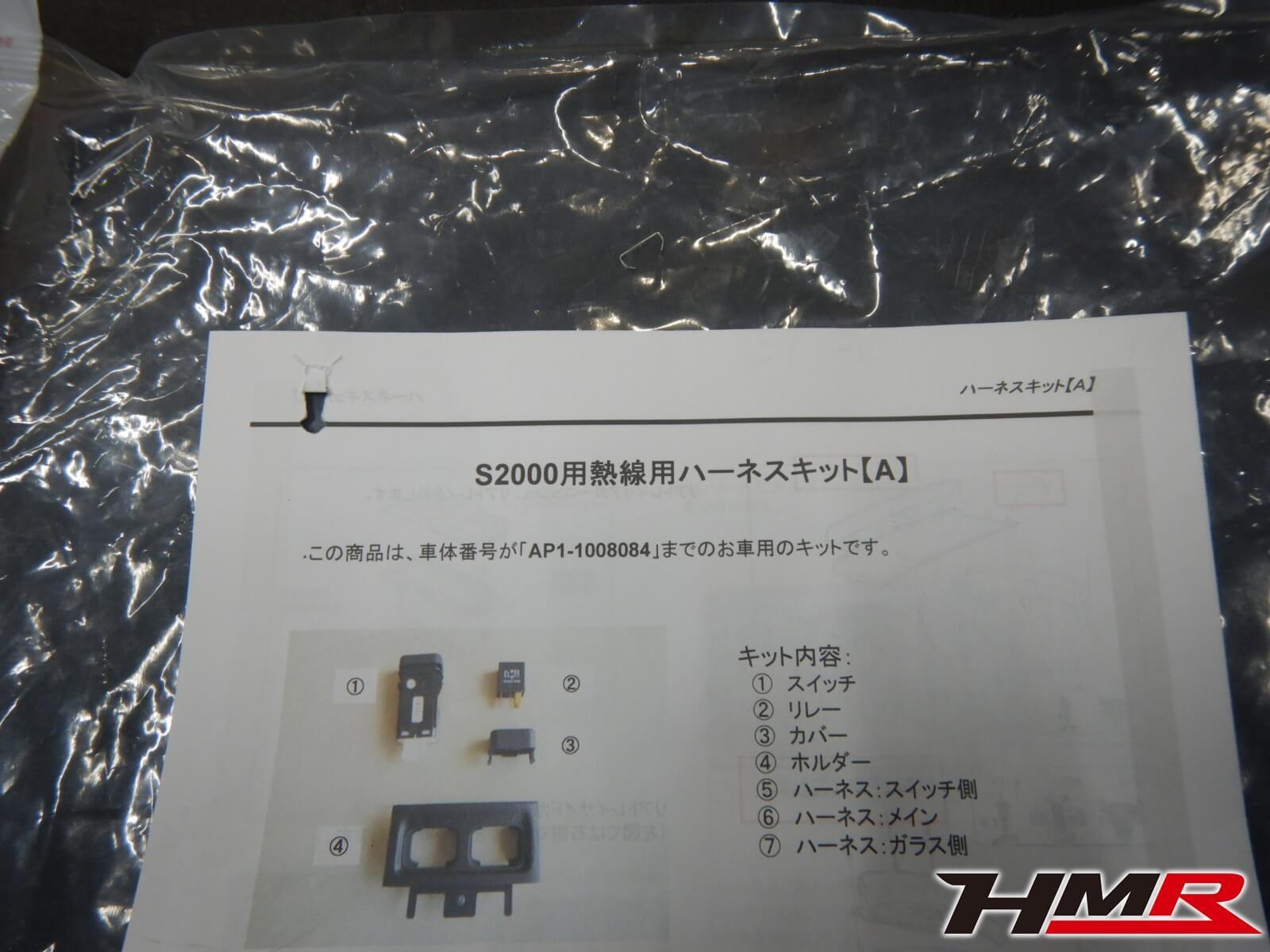 S2000(AP1)幌交換